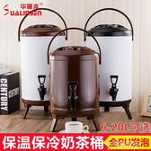 奶茶桶商用豆漿桶茶水桶牛奶咖啡桶大容量雙層不銹鋼奶茶店保溫桶YXS『小宅妮時尚』