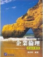 二手書《Corporate Ethics: Theory and Practice (second edition) (Traditional Chinese Edition)》 R2Y ISBN:9866534995