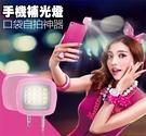 補光燈 LED閃光燈 自拍桿 自拍神器 耳機 iphone6S i6+ Note 4 5 7 M9E9 S6 S7 edge A7 A8 J7 Z3+ Z5