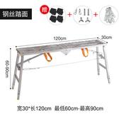 曾高折疊多 加厚裝修便攜馬凳刮膩子升降腳手架工程梯子平臺凳 價