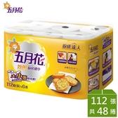 五月花妙用廚房紙巾112組*6捲*8袋 - 永豐商店