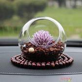 汽車擺件 創意車載仿真植物石頭香水座 車內裝飾品汽車用品飾品