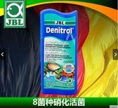 德國JBL珍寶 Denitrol 超濃縮8菌種硝化菌 250ml