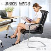 職員電腦椅會議辦公室椅子弓形會客轉椅老板椅固定扶手麻將皮椅子igo『櫻花小屋』