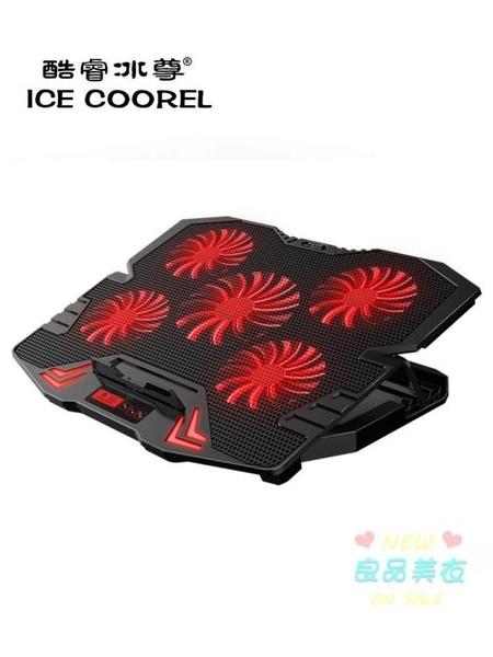 筆電散熱器 筆記本散熱器電鑽風扇底座外星人14寸戴爾戰神降溫板15.6水冷架T 2色
