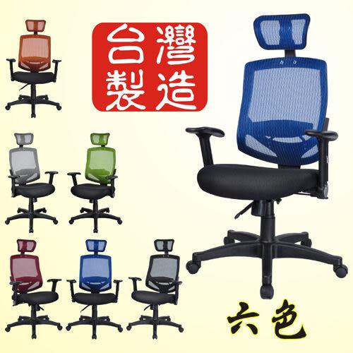 《嘉事美》 歐肯多功能透氣網布辦公椅(送PU輪) 主管椅 電腦椅 穿衣鏡 立鏡 書櫃 鞋櫃 辦公傢俱
