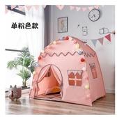 帳篷 兒童帳篷游戲屋室內家用公主女孩生日禮玩具屋小孩房子夢幻小城堡 城市科技DF