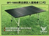 【速捷戶外】山林者GoPace GPT-18003黑金剛巨人蛋捲桌第2代 GPT18003 ,蛋捲桌,露營桌