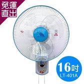 聯統 MIT台灣製造 16吋雙拉掛壁扇/電風扇LT-401A【免運直出】