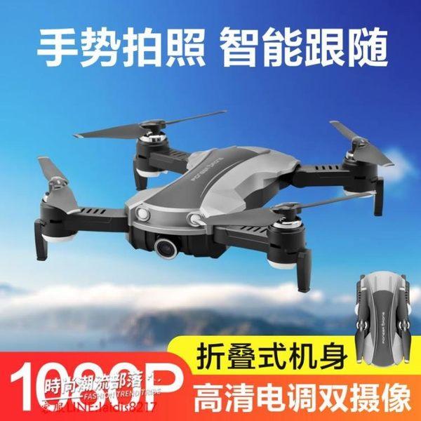 空拍機 1200像素1080p送收納袋VR折疊無人機航拍高清專業智能跟隨光流定位四軸飛行器玩具遙控飛機