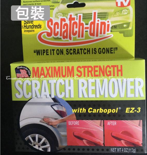 【汽車研磨膏】Scratch-dini車用刮傷補漆液 油漆畫痕修復膏 修復漆 機車補車漆 補漆筆 去污劑