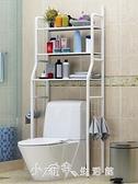 馬桶置物架 落地壁掛廁所洗澡洗手間臉盆架洗衣機馬桶收納架【2021歡樂購】