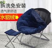 懶人椅月亮椅折疊椅躺椅沙發椅
