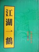【書寶二手書T2/武俠小說_NDP】江湖一鶴 1_南湘野叟