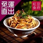 紅豆食府SH 拌麵(蠔油蔥香麵)(4入-袋,共兩袋) EE0800047【免運直出】