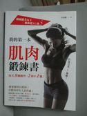 【書寶二手書T2/體育_WDL】我的第一本肌肉鍛鍊書_李弦峨