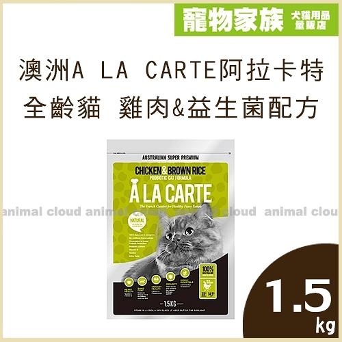 寵物家族-[送500g]澳洲A LA CARTE 阿拉卡特-全齡貓 雞肉&益生菌配方1.5kg