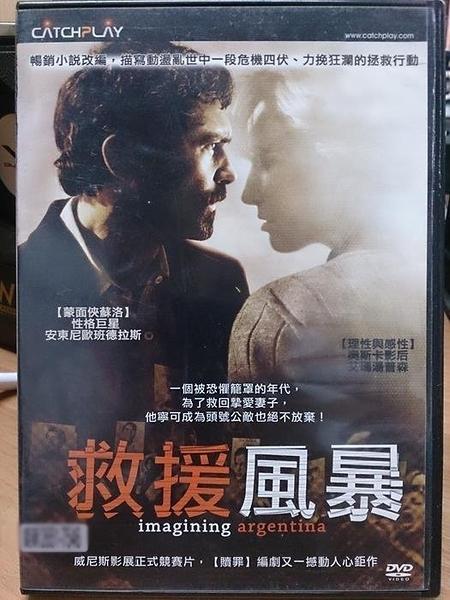 挖寶二手片-H41-018-正版DVD-電影【救援風暴】-安東尼奧班德拉斯 艾瑪湯普森(直購價)
