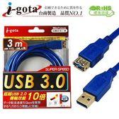 i-gota【愛購它】USB 3.0 電腦傳輸線 A(公) - A(母) 3米