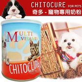 【ZOO寵物樂園】《CHITOCURE 奇多》寵物專用奶粉‧350g