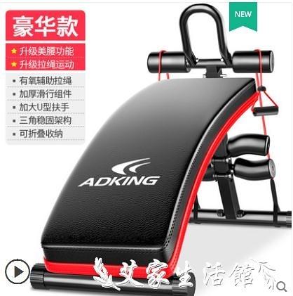 仰臥起坐仰臥起坐輔助器健身器材家用多功能腹肌仰臥板收腹機男士卷腹 LX 交換禮物