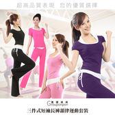 《團購棒棒》【三件式短袖長褲韻律運動套裝】4色(S-XL) 美背 居家 瘦身 有氧 韻律 舞蹈 慢跑
