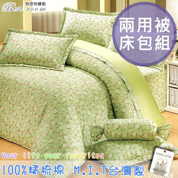 鋪棉床包 100%精梳棉 全舖棉床包兩用被四件組 雙人5*6.2尺 Best寢飾 KF2580