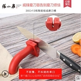磨刀石開刃專用多功能手動磨刀神器快速家用菜刀磨刀器 艾瑞斯居家生活