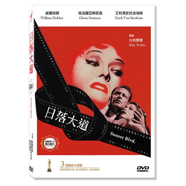 【日落大道】 Sunset Boulevard- DVD