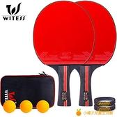 桌球拍乒乓球拍2只裝兒童小學生初學者兵乓球直拍橫拍專業級【小橘子】