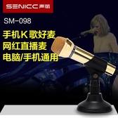 聲麗 SM-098電腦手機麥克風全民K歌YY有線主直播話筒手機唱歌聊天 【快速出貨】