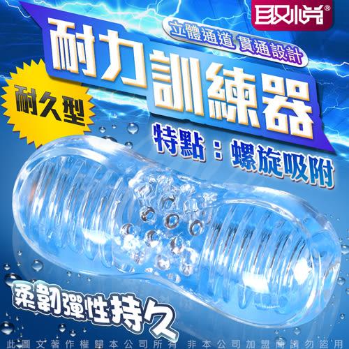 情趣用品 飛機杯 可超商取貨 耐力訓練器 延時鍛鍊 果凍軟膠自慰神器 長時型