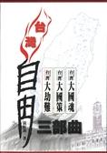 (二手書)台灣自由三部曲:台灣大劫難、台灣大國策、台灣大國魂