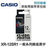CASIO XR-12SR1 一般系列銀底黑字標籤帶(寬度12mm) /適用 CASIO KL-170/KL-170 Plus/KL-60/KL-G2TC/KL-P350W