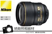 Nikon AF-S 35mm f1.4G F1.4大光圈‧人文標準鏡  國祥公司貨  4/30前贈郵政禮券600元