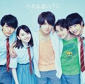小情歌樂團 小小戀歌 單曲 CD 免運 (購潮8) 環球 | 602577607455