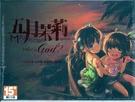 【玩樂小熊】現貨中 PC正版遊戲 五月茉莉 首部曲:何謂神 May Jasmine 1998 中文版