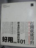 【書寶二手書T6/設計_QJB】打開就能用的廣告‧DM‧POP‧傳單‧促銷品設計範本集_Sundial_附光碟