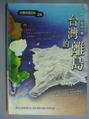 【書寶二手書T5/地理_GMY】台灣的離島_倪進誠