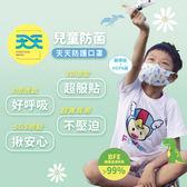 天天 兒童防菌醫用口罩 每盒50入 1盒販售 買一盒送一包