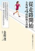 (二手書)從走路開始,全馬破4的路跑全攻略:日本國民馬拉松教練金哲彥,教你跑得..