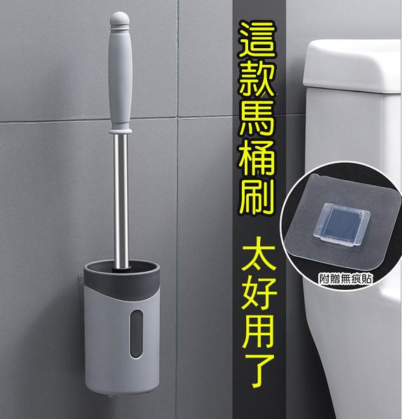 壁掛式長柄馬桶刷(贈無痕貼) 無死角 軟毛 洗廁所刷子 浴室 衛生間 廁所