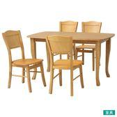 ◎橡膠木質餐桌椅五件組 BENITO LBR NITORI宜得利家居