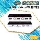 高雄/台南/屏東監視器 HD-KVM201 二進一出4K HDMI KVM USB 切換器