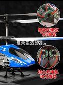 無人機 遙控飛機直升機耐摔充電動男孩兒童玩具防撞搖空航模型小無人機『快速出貨YTL』