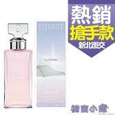 Calvin Klein ETERNITY 2014 CK永恆 夏季限量女性淡香水 100ML