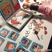 兒童益智力磁性拼圖書磁鐵書男孩女孩寶寶早教玩具1-3-4-6歲禮物 igo漾美眉韓衣