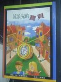 【書寶二手書T3/兒童文學_JFX】流浪兒的寶貝_勒.班台萊