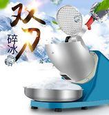 碎冰機 眾辰碎冰機商用刨冰機沙冰機家用碎冰機小型打冰機冰粥機雪花冰DF 免運 維多