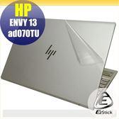 【Ezstick】HP Envy 13 13-ad070TU 二代透氣機身保護貼 (上蓋貼、鍵盤週圍貼、底部貼) DIY 包膜